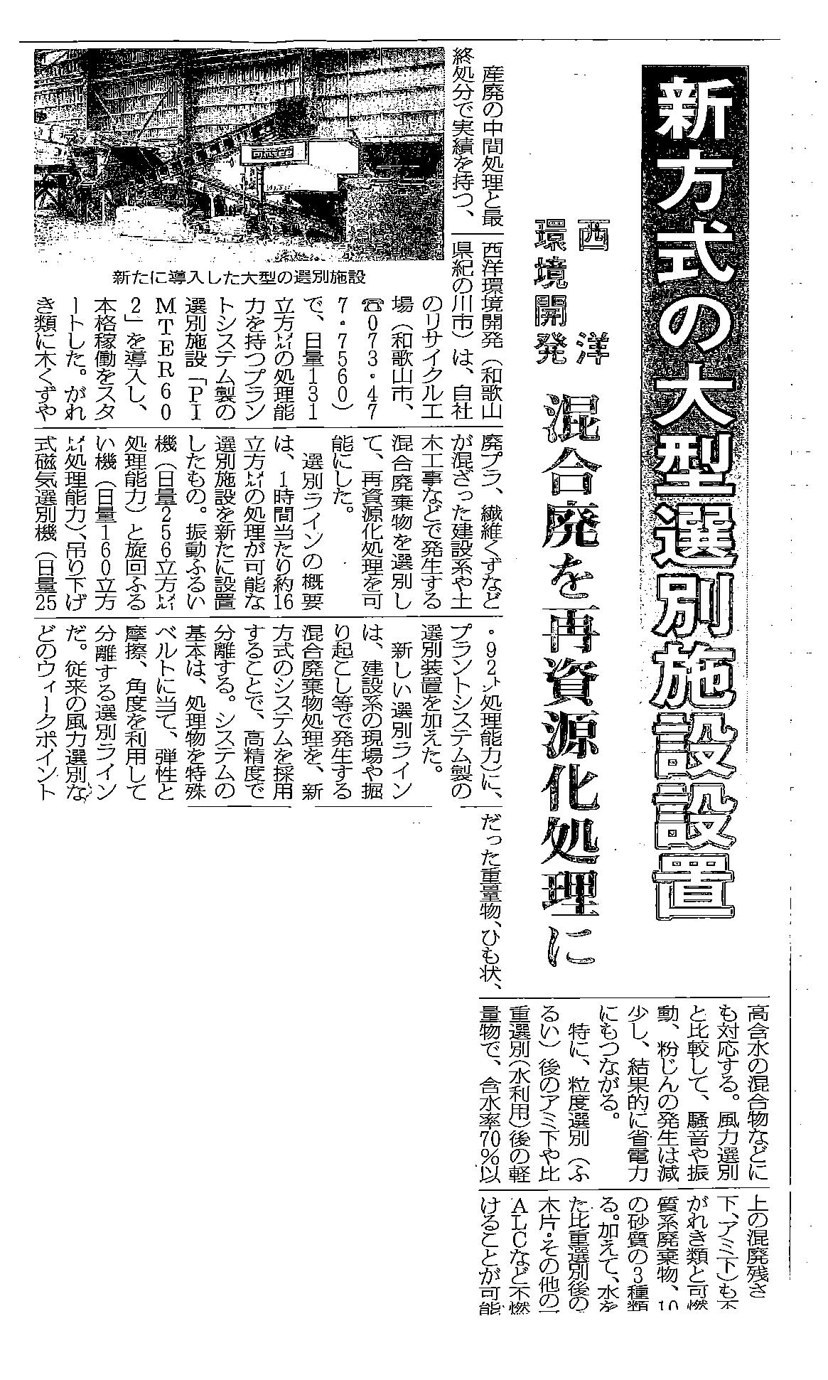 20131111循環経済新聞