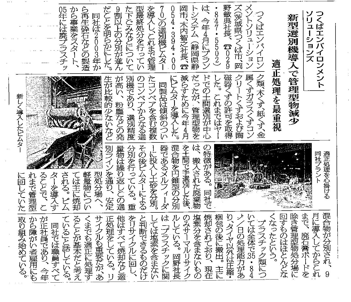 20141208循環経済新聞