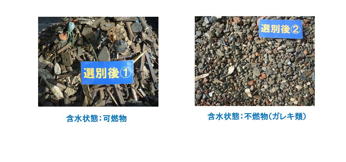 テスト1(建設廃材系)含水